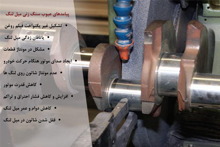 تولید میل لنگ پژو
