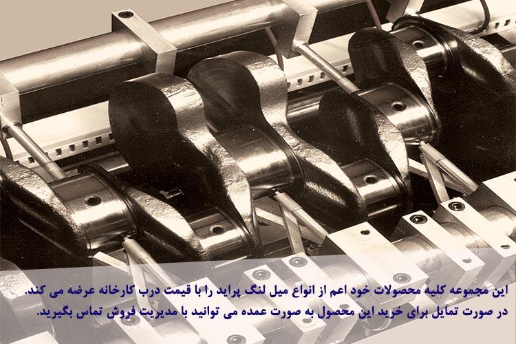 کارخانه تولید میل لنگ پراید